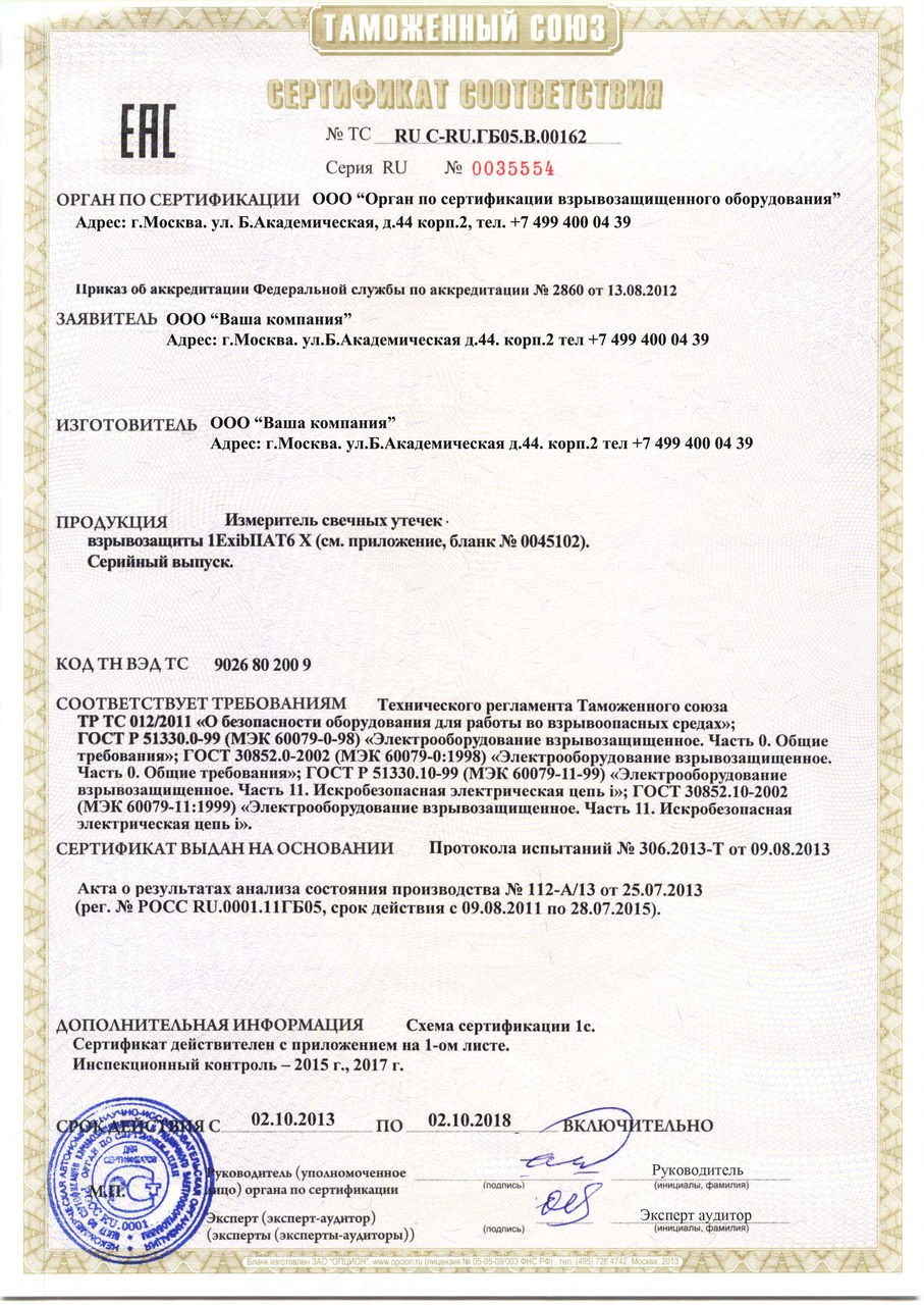 Explosion Protection Certificate